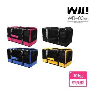 【WILL】WB款加大極透氣款外出包(素色系列)