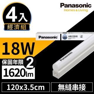 【Panasonic 國際牌】4入經濟組 LED 18W 4呎 T5 支架燈 層板燈 間接照明 二年保固(白光/自然光/黃光)