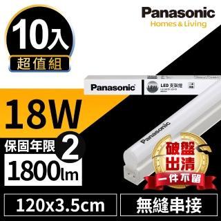 【Panasonic 國際牌】10入超值組 LED 18W 4呎 T5 支架燈 層板燈 間接照明 二年保固(白光/自然光/黃光)