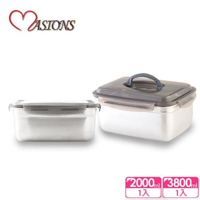 【MASIONS 美心】維多利亞 Victoria 頂級304不鏽鋼多功能密扣保鮮盒(長方形 3800ML+2000ML)