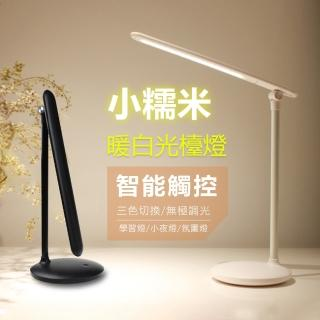 【ANTIAN】小糯米LED暖白光護眼檯燈 折疊照明燈 USB充電觸控小夜燈(支援USB設備充電)