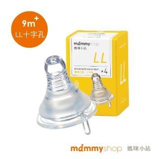 【媽咪小站】母感體驗2.0-防脹氣奶嘴- LL大十字孔(4入裝)