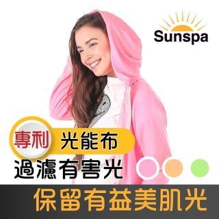 【SUN SPA】真 專利光能布 UPF50+ 遮陽防曬 濾光 連帽外套(光療 輕薄透氣 抗UV防紫外線 涼感)