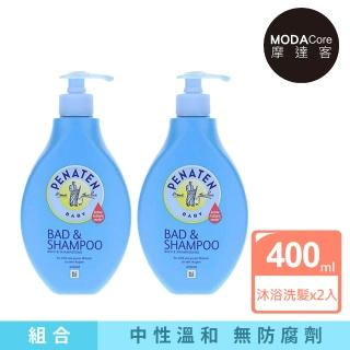 【摩達客】德國原裝進口Penaten牧羊人嬰幼兒寶寶 沐浴洗髮二合一精露400ml(兩入優惠組)