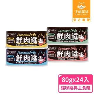 【汪喵星球】貓用FANTASTIC 98%鮮肉無膠主食罐80g-24入(貓主食罐)