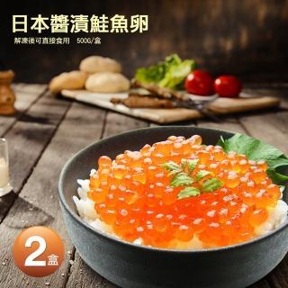 【優鮮配】日本北海道原裝鮭魚卵2盒(原裝500g/盒)