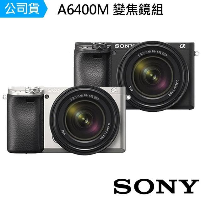 【SONY 索尼】A6400M 變焦鏡組--公司貨(ILCE-6400M)