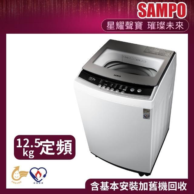 【SAMPO 聲寶】12.5KG 定頻直立式洗衣機(ES-B13F)