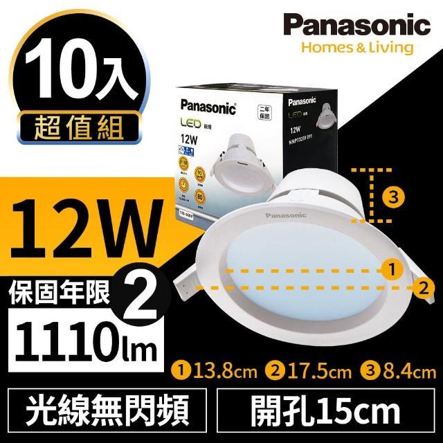 【Panasonic 國際牌】10入超值組 LED崁燈 極亮12W 15cm 全電壓 附快速接頭 保固兩年(白光/自然光/黃光)