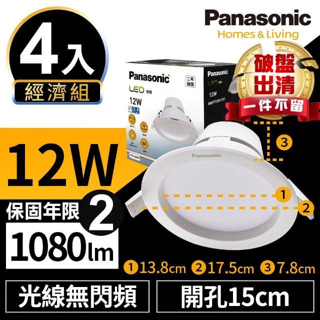 【Panasonic 國際牌】4入經濟組 LED崁燈 極亮12W 15cm 全電壓 附快速接頭 保固兩年(白光/自然光/黃光)