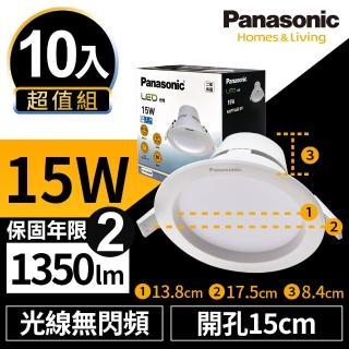 【Panasonic 國際牌】10入超值組 LED崁燈 極亮15W 15cm 全電壓 附快速接頭 保固兩年(白光/自然光/黃光)
