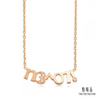 【點睛品】愛情密語 i love u 18K玫瑰金鑽石項鍊