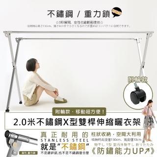 【莫菲思】不鏽鋼X型可移動式2.0米雙桿附輪伸縮曬衣架(專力重力鎖 贈防風掛扣)