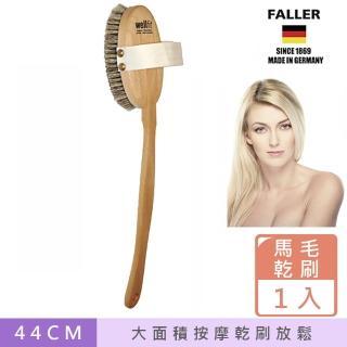 【FALLER 芙樂】德國製 天然馬毛放鬆筋膜按摩刷 深層按摩放鬆肌肉 可拆式(乾刷使用)