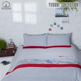 【Yvonne Collection】馬丘比丘雙人被套+枕套組(三件式)