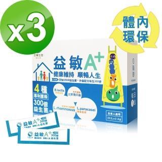 【世華生技】益敏A+益生菌(3盒組)