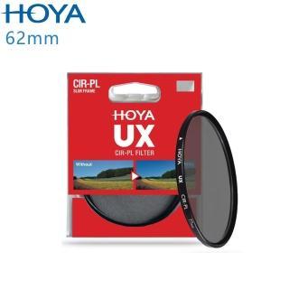 【HOYA】UX SLIM 62MM 超薄框CPL偏光鏡