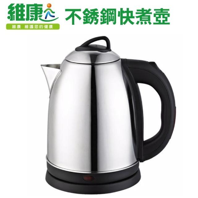 【維康】1.8L不鏽鋼電熱快煮壺(WK-1820)/