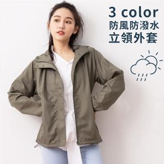 【PEILOU 貝柔】防風防潑水機能立領外套-三色(女款PL2023)