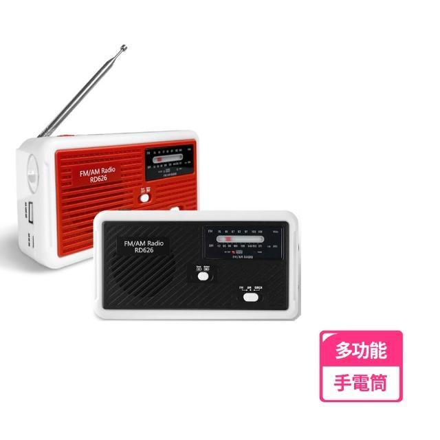 LED手搖充電式緊急照明手電筒 RD626(防災/收音機/露營燈/行充/SOS求救訊號)