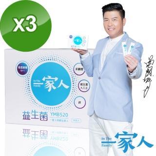 【一家人專利】曾國城代言-YMB520益生菌順暢組30包x3盒(加贈10包)