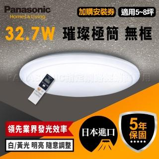 【Panasonic 國際牌】5-8坪 LED 抗汙 調光調色 智慧型 璀璨極簡 遙控吸頂燈(LGC51101A09 無框)