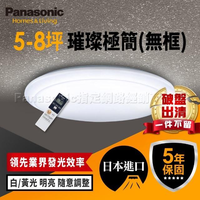 【Panasonic 國際牌】5-7坪 LED 抗汙 調光調色 智慧型 璀璨極簡 遙控吸頂燈(LGC51101A09 無框)