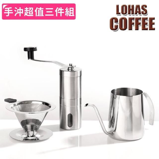【LOHAS COFFEE】304不銹鋼咖啡濾網手沖組(1-2人份附304極細手沖壺+手搖磨豆機)