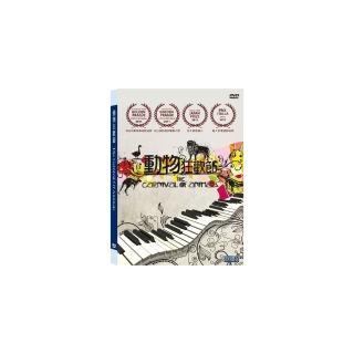 【弘恩影視】動物狂歡節 DVD