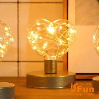 【iSFun】情人愛心*USB螢火星光銅線桌燈