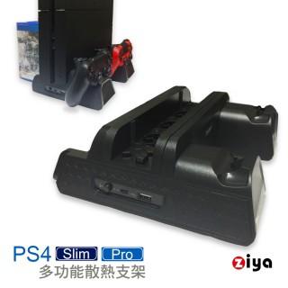 【ZIYA】SONY PS4 Pro / PS4 Slim 副廠 兩用 遊戲主機底座/支架(航母款)