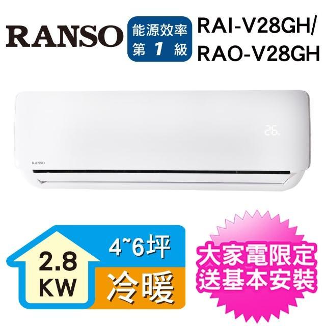 【RANSO 聯碩】★MOMO獨家-適用汰舊換新補助★4-6坪 一級變頻冷暖分離式旗艦款(RAI-V28GH/RAO-V28GH)