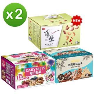 【盛香珍】每日堅果量販盒700gX2盒入(隨手包-每盒28小包入)