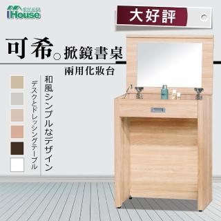 【IHouse】可希 掀鏡書桌兩用化妝台