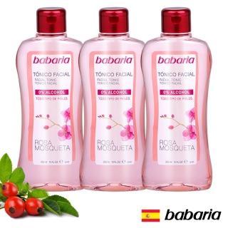 【西班牙babaria】玫瑰果嫩白舒緩化妝水300ml(超值三入)