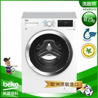 【歐洲原裝進口】beko英國倍科-8公斤 冷凝式洗脫烘 變頻滾筒洗衣機(WDW85143)
