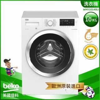 【歐洲原裝進口】beko英國倍科-10公斤變頻滾筒洗衣機(WMY10148LI)