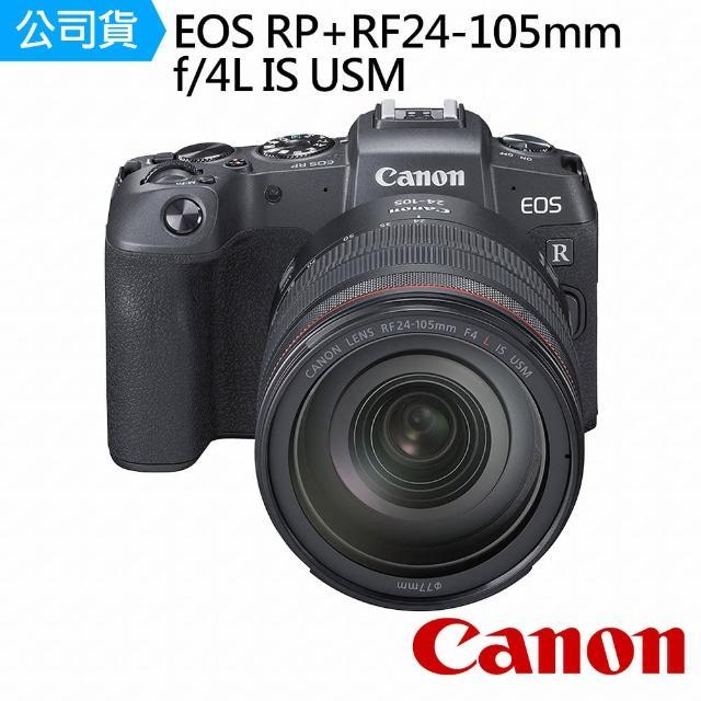 【Canon】EOS RP+RF24-105mm f/4L IS USM 單鏡組(公司貨)