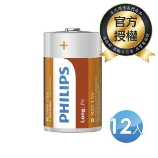 【Philips 飛利浦】1號碳鋅電池(12顆)