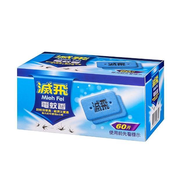 【滅飛】電蚊香片60片(無燻煙、安全舒適)/