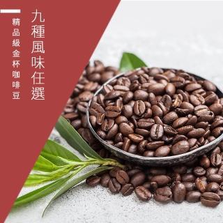 【精品級金杯咖啡豆】9種風味任選-綜合咖啡豆450g/包(非即期品)
