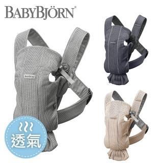 【奇哥】BABYBJORN 親密抱嬰袋/揹巾-透氣(3色選擇)