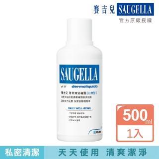 【SAUGELLA 賽吉兒】pH3.5菁萃潔浴凝露500ml(日用型)