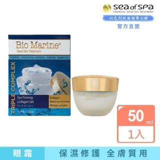 【SEA OF SPA】海洋眼霜-修復凝膠型-50ml(以色列死海 海洋眼霜修復凝膠型)