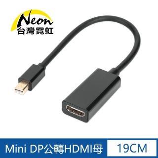 【台灣霓虹】Mini DP公轉HDMI母轉接線