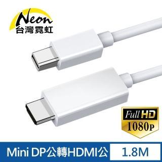 【台灣霓虹】Mini DP公轉HDMI公1.8米轉接線