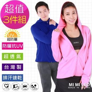 【MI MI LEO】台灣製抗UV連帽吸排外套-超值三件組(台灣製M-2XL 防曬7色)
