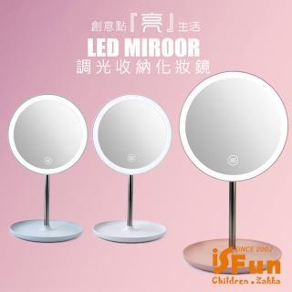 【iSFun】LED化妝鏡*直立觸控調光圓型收納桌上鏡(USB電池兩用款)