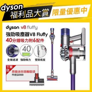 【dyson 戴森 限量福利品】V8 Fluffy SV10E 無線吸塵器(紫色款 超值下殺優惠)