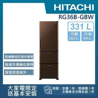 【回函送★HITACHI 日立】331L變頻三門冰箱(RG36B-GBW)